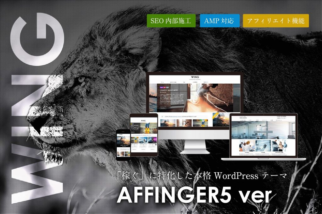 AFFINGER5はアフィリエイト初心者もSEOおまかせのWordpressテンプレート【特典つき評価レビュー】