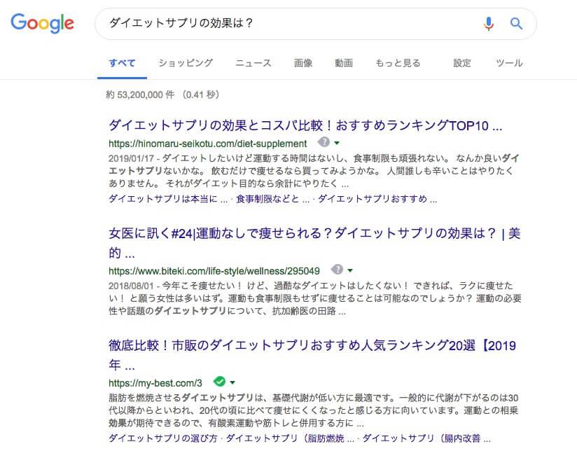 リライト 検索 コツ