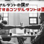 ブログアフィリエイトなら0-club(山口祐樹)をおすすめするコンサル特典付レビュー