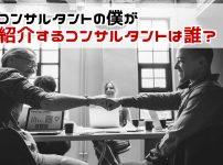 ブログアフィリエイトのコンサルとノウハウなら山口佑樹さんの0-club(ゼロクラブ)がおすすめ