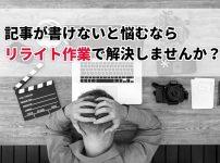 【ブログ記事をリライトで作る方法とコツ】稼ぐ文章はネットから探し出す