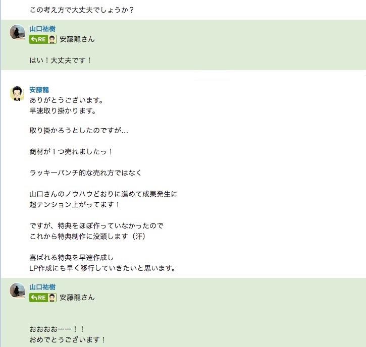 山口佑樹 0-club