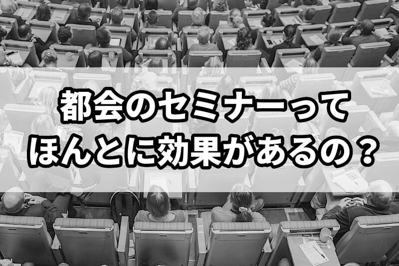アフィリエイトのセミナーや講座って東京が多くない?田舎者の悩みと解決法
