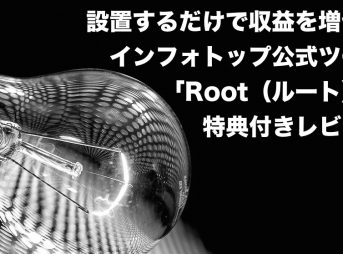 【特典つきレビュー】インフォトップ公式ツール「Root(ルート)」の効果と実践感想
