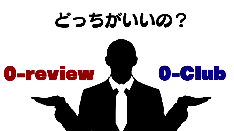 0-reviewでいいの?