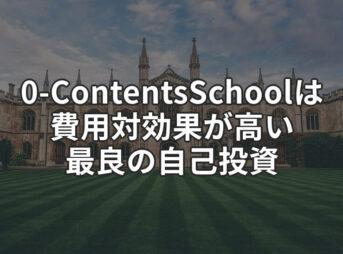 0-ContentsSchool(山口祐樹)のレビュー